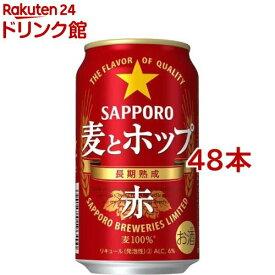 サッポロ 麦とホップ 赤(350ml*48本セット)【s9b】【麦とホップ】
