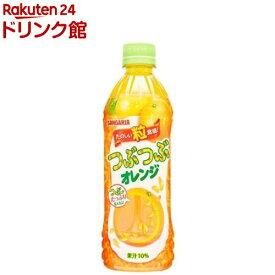 サンガリア つぶつぶオレンジ(500ml*24本入)