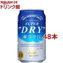 アサヒ スーパードライ 瞬冷辛口 缶(350ml*48本セット)【asd】【アサヒ スーパードライ】