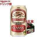 キリン クラシックラガー(350ml*48本セット)【kh0】【クラシックラガー】
