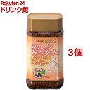 クライス カフェイン99.7%カットのおいしいコーヒー(100g*3コセット)