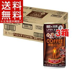 【訳あり】ヘルシアコーヒー 微糖ミルク(185g*30本入*3箱セット)【ヘルシア】[ヘルシア 缶 トクホ まとめ買い コーヒー 体脂肪]【送料無料(北海道、沖縄を除く)】