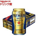 サントリー ザ・プレミアムモルツ(350ml*24本)【p0m】【ザ・プレミアム・モルツ(プレモル)】[ビール]
