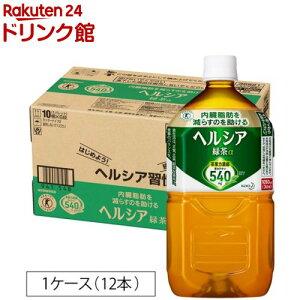 【訳あり】花王 ヘルシア 緑茶(1.05L*12本入)【KHD01】【kao00】【ヘルシア】