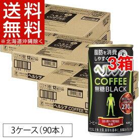 ヘルシアコーヒー 無糖ブラック(185g*30本入*3箱セット)【ヘルシア】[ヘルシア 缶 トクホ まとめ買い コーヒー 体脂肪]【送料無料(北海道、沖縄を除く)】