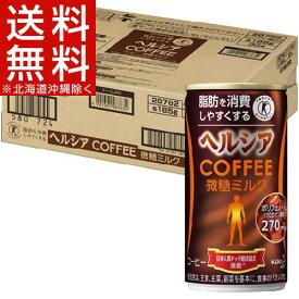 【訳あり】ヘルシアコーヒー 微糖ミルク(185g*30本入)【kao_healthya】【02】【ヘルシア】[ヘルシア 缶 トクホ まとめ買い コーヒー 体脂肪]【送料無料(北海道、沖縄を除く)】