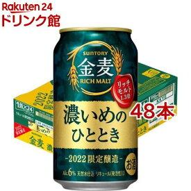サントリー 金麦 濃いめのひととき(350ml*48本セット)【金麦】