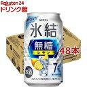 キリン 氷結 無糖 レモン Alc.7%(350ml*48本セット)【kh0】【氷結】