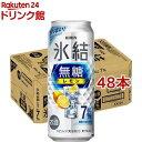 キリン 氷結 無糖 レモン Alc.7%(500ml*48本セット)【氷結】
