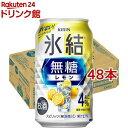 キリン 氷結 無糖 レモン Alc.4%(350ml*48本セット)【kh0】【氷結】