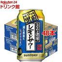 サントリー チューハイ こだわり酒場のレモンサワー キリッと男前 9%(350ml*48本セット)【2点以上かつ1万円(税込)以…