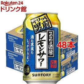 サントリー こだわり酒場のレモンサワー キリッと男前(350ml*48本セット)