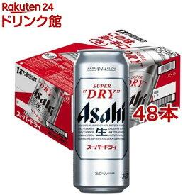 アサヒ スーパードライ 缶(500ml*48本セット)【アサヒ スーパードライ】