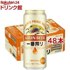 キリン 一番搾り生ビール(500ml*48本セット)【一番搾り】