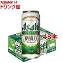 アサヒ スタイルフリー 〈生〉 缶(500ml*48本セット)【アサヒ スタイルフリー】