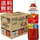 カゴメトマトジュース スマートPET(720mL*15本入)【カゴメジュース】【送料無料(北海道、沖縄を除く)】