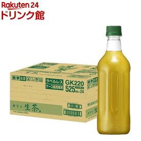 キリン 生茶 ラベルレス(525ml*24本入)【生茶】