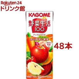 野菜生活100 アップルサラダ(200ml*48本セット)【h3y】【野菜生活】