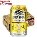 キリン・ザ・ストロング レモンサワー(350ml*48本セット)【kh0】【キリン・ザ・ストロング】