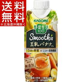 野菜生活100 スムージー 豆乳バナナミックス(330mL*12本入)【q4g】【野菜生活】【送料無料(北海道、沖縄を除く)】