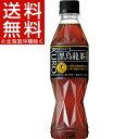 サントリー 新型黒烏龍茶(KURO)(350mL*24本入)【黒烏龍茶】[黒烏龍茶 サントリー 350ml 24本 ペットボトル 特保]【…