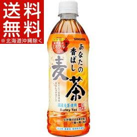 サンガリア あなたの香ばし麦茶(500mL*24本入)【あなたのお茶】[ペットボトル]【送料無料(北海道、沖縄を除く)】