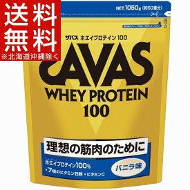 ザバス ホエイプロテイン100 バニラ(1.05kg)【ザバス(SAVAS)】[ホエイプロテイン]【送料無料(北海道、沖縄を除く)】