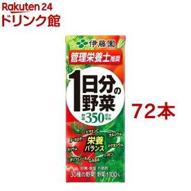 伊藤園 1日分の野菜 紙パック(200ml*72本セット)【1日分の野菜】
