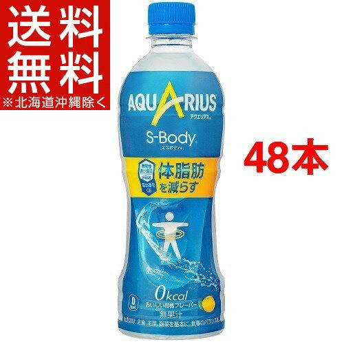 アクエリアス エスボディ PET(500mL*48本入)【アクエリアス(AQUARIUS)】【送料無料(北海道、沖縄を除く)】
