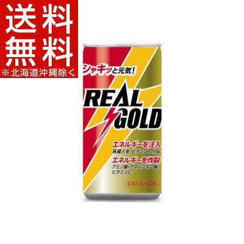 リアルゴールド(190mL*30本入)【リアルゴールド】[コカ・コーラ コカコーラ]【送料無料(北海道、沖縄を除く)】