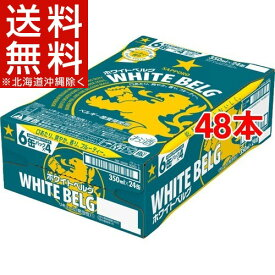 ホワイトベルグ(350mL*48本セット)【送料無料(北海道、沖縄を除く)】