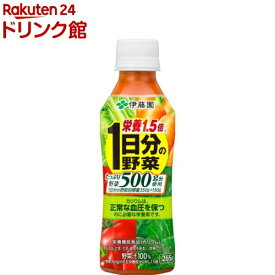 伊藤園 栄養1.5倍 1日分の野菜(265g*24本入)【1日分の野菜】