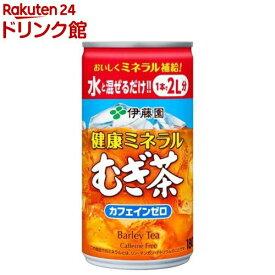 伊藤園 希釈用 健康ミネラルむぎ茶 缶(180g*30本入)【健康ミネラルむぎ茶】