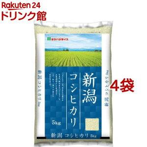 令和2年産 新潟県産コシヒカリ(5kg*4袋セット(20kg))