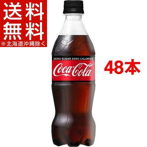 コカ・コーラ ゼロ(500mL*48本)【コカコーラ(Coca-Cola)】[コカコーラ 炭酸飲料]【送料無料(北海道、沖縄を除く)】
