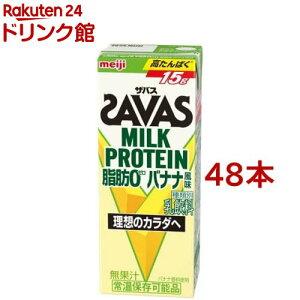 【訳あり】明治 ザバス ミルクプロテイン MILK PROTEIN 脂肪0 バナナ風味(200ml*48本セット)【ザバス ミルクプロテイン】