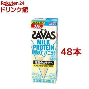 【訳あり】明治 ザバス ミルクプロテイン MILK PROTEIN 脂肪0 バニラ風味(200ml*48本セット)【ザバス ミルクプロテイン】