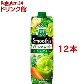 野菜生活100 Smoothie グリーンスムージーMix(1000g*12本セット)【h3y】【野菜生活】