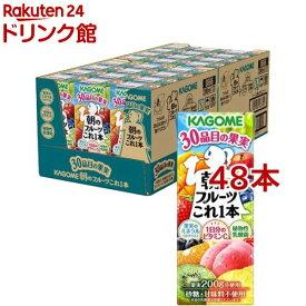 カゴメ 朝のフルーツこれ一本(200ml*48本セット)【h3y】【朝のフルーツ】