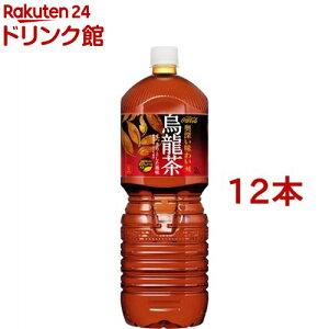 煌(ファン) 烏龍茶 ペコらくボトル(2L*12本セット)【2点以上かつ1万円(税込)以上ご購入で5%OFFクーポン対象商品】