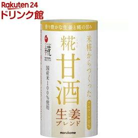 マルコメ プラス糀 米糀からつくった甘酒 生姜ブレンド(125ml*18本入)【プラス糀】