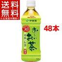 お〜いお茶 緑茶(525mL*48本)【お〜いお茶】[ペットボトル]【送料無料(北海道、沖縄を除く)】