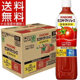 カゴメトマトジュース 食塩無添加 スマートPET(720mL*15本入)【カゴメジュース】【送料無料(北海道、沖縄を除く)】