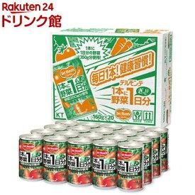 デルモンテ 1本に野菜1日分(160g*20本入)【デルモンテ】
