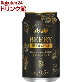 アサヒ ビアリー 缶(350ml*24本入)