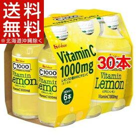 C1000 ビタミンレモン(140mL*30本セット)【C1000】【送料無料(北海道、沖縄を除く)】