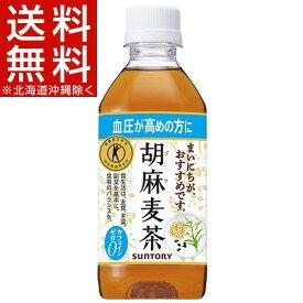 サントリー 胡麻麦茶(350mL*24本入)【サントリー 胡麻麦茶】[胡麻麦茶 サントリー 350ml 24本 トクホ]