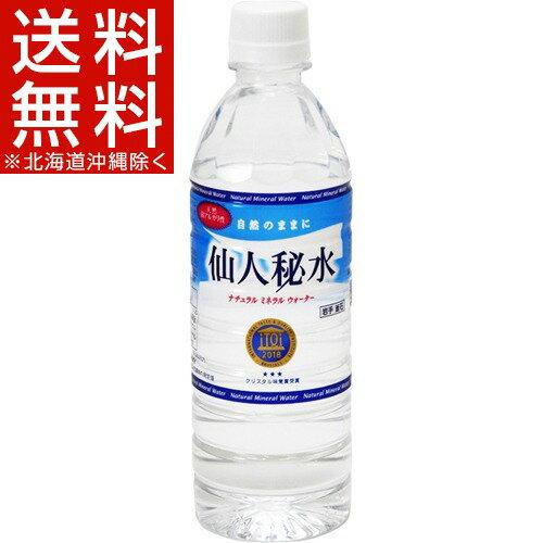 仙人秘水(500mL*24本入)[ミネラルウォーター 水 軟水]【送料無料(北海道、沖縄を除く)】