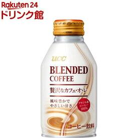 UCC ブレンドコーヒー 贅沢なカフェ・オ・レ(260g*24本入)【UCC ブレンドコーヒー】