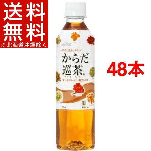 からだ巡茶(410mL*48本)【からだ巡茶】[お茶 コカ・コーラ コカコーラ]【送料無料(北海道、沖縄を除く)】